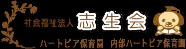 社会福祉法人志生会 ハートピア保育園